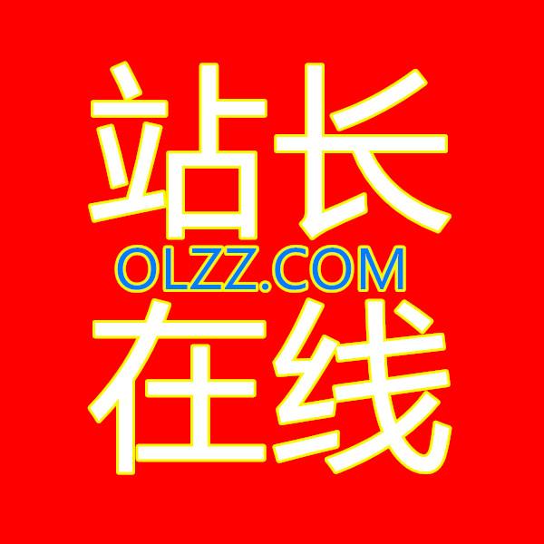 站长在线olzz.com